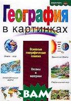 География в картинках Серия: Дошкольный учебник  Фастова Е.В. купить