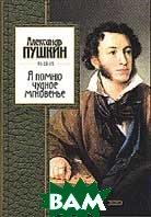 Я помню чудное мгновенье Серия: Золотая серия поэзии  Пушкин А.С. купить