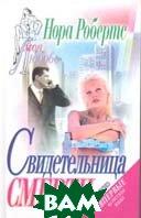 Свидетельница смерти Серия: Моя любовь  Робертс Н. купить