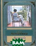 Сероглазый король Серия: Народная поэзия  Ахматова А. купить