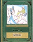 Рубаи Серия: Народная поэзия  Хайям О. купить