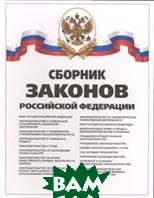 Сборник законов РФ (декабрь) Серия: Отдельные издания   купить