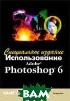 Использование Adobe Photoshop 6 Специальное издание  Линч Р. купить