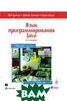 Язык программирования Java 3-е издание  Гослинг Дж., Арнольд К. купить