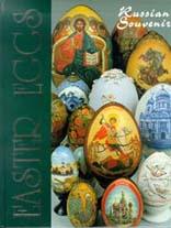 Easter Eggs (Пасхальные яйца) Серия: Русский сувенир (альбом)  Соловьева Л.Н. купить