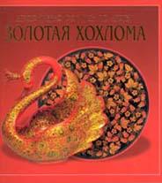 Золотая хохлома Декоративная роспись по дереву (альбом)  Емельянова Т.И. купить