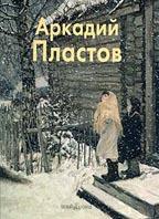 Аркадий Пластов (альбом)  Сысоев В. купить