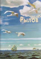 Аркадий Рылов  Мамонтова Н. купить