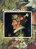 Арчимбольдо Весна Серия: Сто великих картин  Дзери Ф. купить