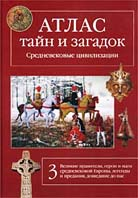 Атлас тайн и загадок Средневековые цивилизации Книга 3  Калашников В. купить