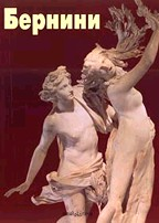 Бернини (альбом)  Буссальи М. купить