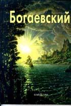 Богаевский Константин Альбом  Манин В. купить