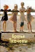 Братья Ткачевы (альбом)  Манин В. купить