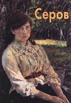 Валентин Серов (альбом)  Алленова купить