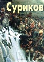 Василий Суриков (альбом)  Кожевникова Т. купить