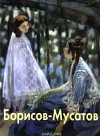 Виктор Борисов-Мусатов Альбом  Кисилев купить