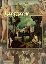 Джорджоне Гроза (альбом) Серия: Сто великих картин  Дзери Ф. купить