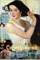 Зинаида Серебрякова (альбом)  Александрова Н. купить