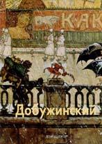 Мстислав Добужинский (альбом)  Гусарова А. купить