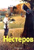 Нестеров (альбом)  Гусарова А. купить