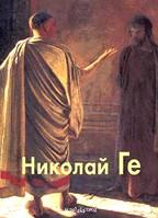 Николай Ге (альбом)  Карпова Т. купить