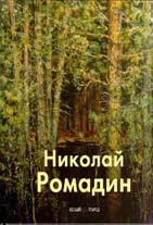 Николай Ромадин (альбом)  Паустовский К. купить