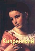 Орест Кипренский (альбом)  Алленова Е. купить