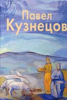 Павел Кузнецов (альбом)  Киселев купить