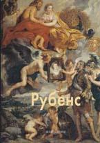 Петер Пауль Рубенс (альбом)   Федотова Е. купить