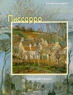 Писсаро Красные крыши (альбом) Серия: Сто великих картин  Дзери Ф. купить