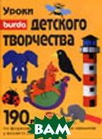 Уроки детского творчества. Серия: Burda.    купить