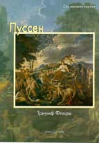 Пуссен Триумф Флоры (альбом) Серия: Сто великих картин  Дзери Ф. купить