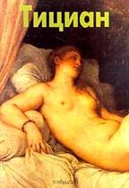 Тициан (альбом)  Баттилотти купить