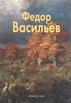 Федор Васильев (альбом)  Чурак Г. купить