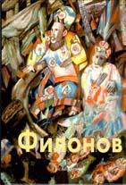 Павел Филонов (альбом)  Ершов Г. купить