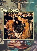 Эль Греко Погребение графа Оргаса (альбом) Серия: Сто великих картин  Дзери Ф. купить