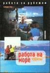 Работа на море Круизы   купить