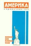 Америка Справочник 2003  Михайлова Л. купить