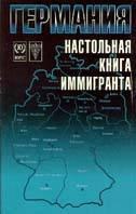 Германия Настольная книга иммигранта  Вейцман И. купить