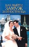Как выйти замуж за иностранца  Олейник К. купить
