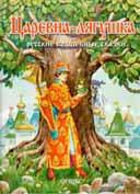 Царевна-лягушка Русские волшебные сказки   купить