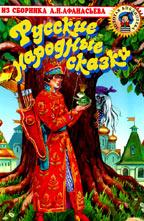 Русские народные сказки Серия: Золотая библиотека  Афанасьев А.Н. купить