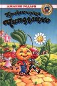 Приключения Чиполлино Серия: Золотая библиотека  Родари Д. купить