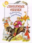 Любимые сказки девчонкам и мальчишкам  Жуков И. купить