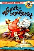 Конек-горбунок Сказки русских писателей Серия: Золотая библиотека   купить