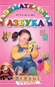 Занимательная азбука от 2 до 5 лет  Жуков О.С. купить