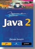 Java 2 Эффективная работа  Бишоп Дж. купить