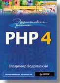 PHP 4 Эффективная работа  Водолазский В. В. купить