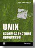 UNIX взаимодействие процессов Серия: Мастер-класс  Стивенс У. купить