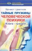 Тайные пружины человеческой психики Серия: Сам себе психолог  Цветков Э. купить